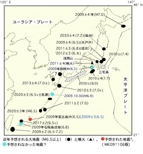 日本付近の地震予測図(M≧6.5)